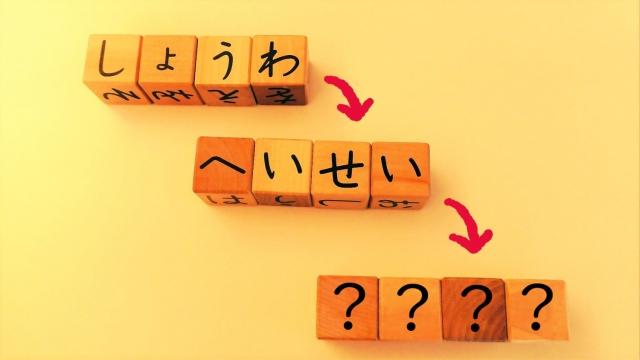 しょうわ→へいせい→?
