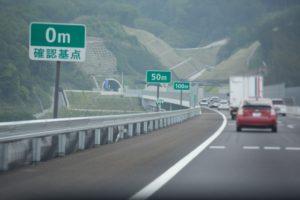高速道路(確認基点)