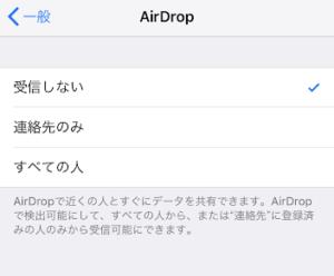 iphoneエアドロップ設定画面